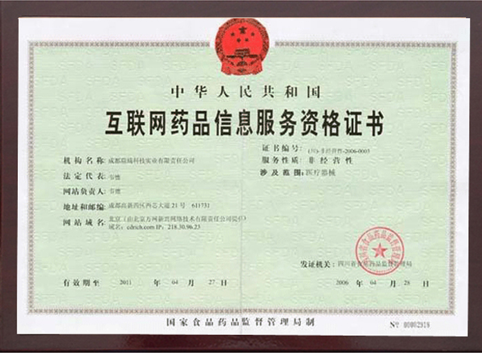 Internet Drug Information Service Qualification            Certificate